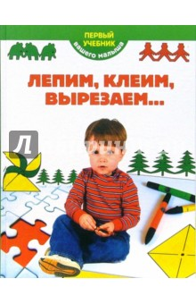 Лепим, клеим, вырезаем... - Мария Антонова