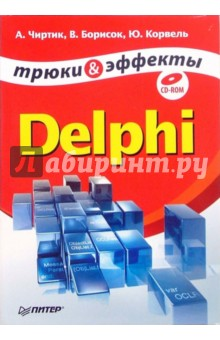Delphi. Трюки и эффекты (+CD) - Борисок, Чиртик, Корвель