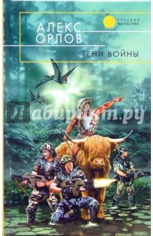 Тени войны: Фантастический роман - Алекс Орлов