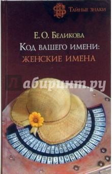 Код вашего имени: женские имена - Евгения Беликова