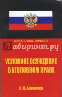 Условное осуждение в уголовном праве - И.Н. Алексеев