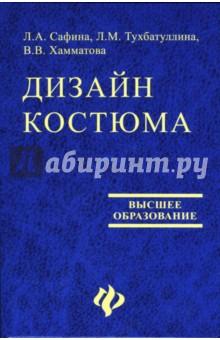 Дизайн костюма - Сафина, Тахбатуллина, Хамматова