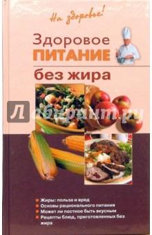 Здоровое питание без жира - Ирина Родионова