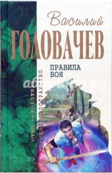Правила Боя: Фантастические романы - Василий Головачев