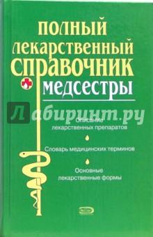 Полный лекарственный справочник медсестры - Ольга Борисова