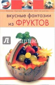 Вкусные фантазии из фруктов