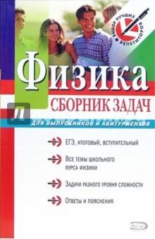Физика: сборник задач: для выпускников и абитуриентов - Владимир Бабаев