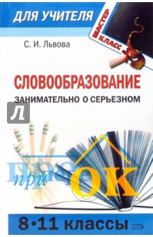 Словообразование - занимательно о серьезном: практические задания для учащихся 8 - 11 классов - Светлана Львова