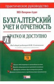 Бухгалтерский учет и отчетность: Кратко и доступно. - 2-е издание