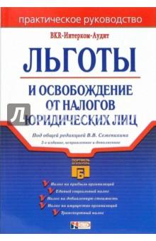 Льготы и освобождение от налогов юридических лиц. - 2-е издание