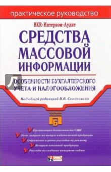 Средства массовой информации: особенности бухгалтерского учета и налогообложения - Виталий Семенихин