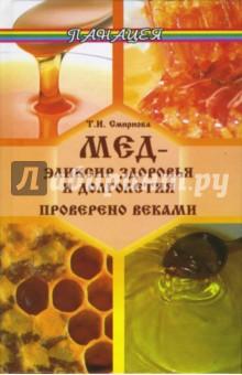 Мед - эликсир здоровья и долголетия. Проверено веками - Татьяна Смирнова