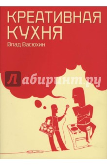 Креативная кухня - Владислав Васюхин