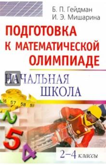 Книга подготовка к математической олимпиаде 2-4 класс