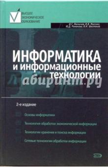 Информатика и информационные технологии: Учебное пособие - 2-е издание - Ирина Лесничая