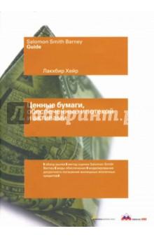 Ценные бумаги, обеспеченные ипотекой и активами - Лакхбир Хейр изображение обложки