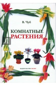 Комнатные растения - Владимир Чуб
