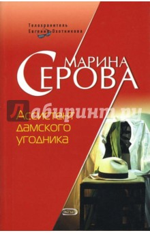 Ассистент дамского угодника: Повесть - Марина Серова
