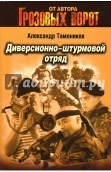 Диверсионно-штурмовой отряд: Роман - Александр Тамоников