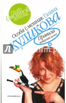 Правила вождения за нос: Повесть - Галина Куликова