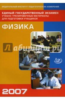 Единый государственный экзамен 2007. Физика - Ханнанов, Орлов, Демидова, Никифоров