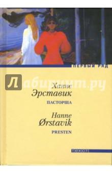 Пасторша - Ханне Эрставик