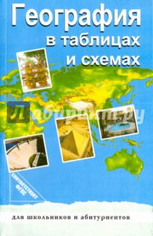 География в таблицах и схемах. ФГОС - Чернова, Якубовская