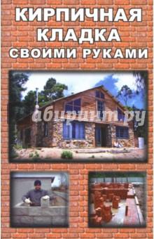 Кирпичная кладка своими руками - Орлов, Петров
