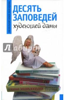 10 заповедей худеющей дамы - Маргарита Большакова