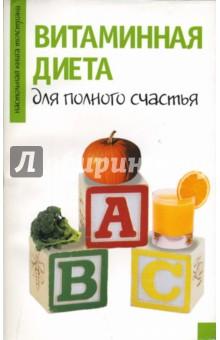 Витаминная диета для полного счастья - Марина Борисова