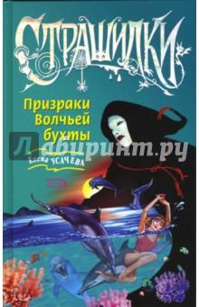 Призраки Волчьей бухты - Елена Усачева изображение обложки