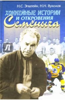Хоккейные истории и откровения Семеныча - Эпштейн, Вуколов