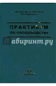 Практикум по овощеводству - Мансурова, Кириченко, Титов