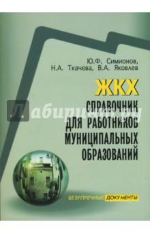 ЖКХ. Справочник для работников муниципальных образований - Юрий Симонов
