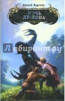 Ночь дракона: Фантастический роман - Сергей Крускоп