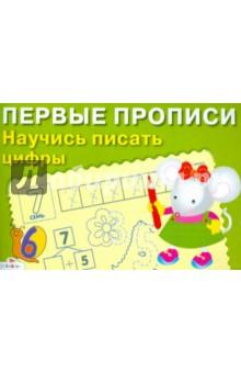 Научись писать цифры - И. Попова