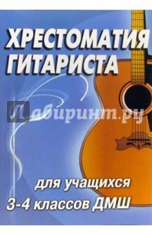 Хрестоматия гитариста: Учебно-методическое пособие для 3-4 классов детской музыкальной школы - Н. Иванова-Крамская
