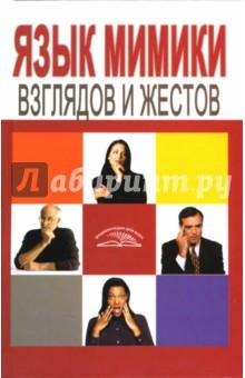 Язык мимики, взглядов и жестов - Светлана Рыбалка