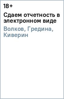 Сдаем отчетность в электронном виде - Волков, Гредина, Киверин