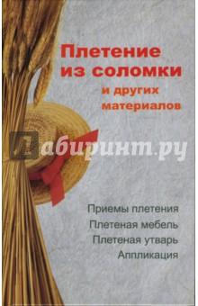 Плетение из соломки и других материалов - А.А. Гриб