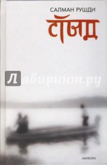 Стыд - Салман Рушди