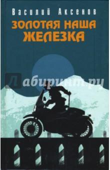 Золотая наша Железка - Василий Аксенов