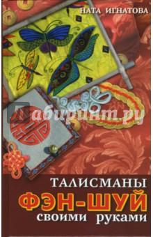 Талисманы фэн-шуй своими руками - Ната Игнатова