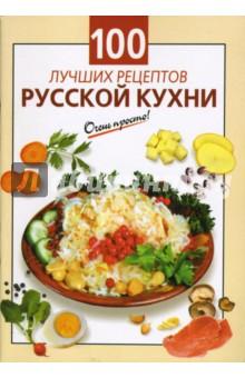 100 лучших рецептов русской кухни - К.В. Силаева
