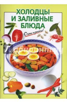 Холодцы и заливные блюда - Виктория Рошаль