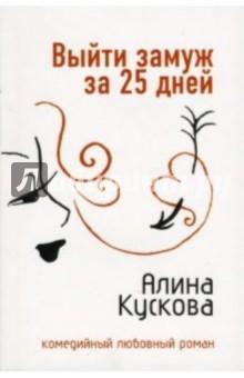 Выйти замуж за 25 дней: Роман - Алина Кускова