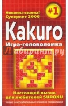 KAKURO. Игра-головоломка. Выпуск 1