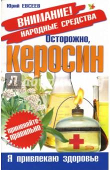 Осторожно, керосин - Юрий Евсеев