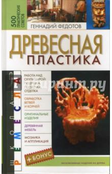 Школа ремесла. Древесная пластика - Геннадий Федотов