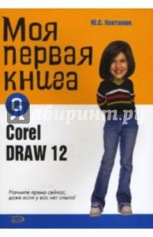Моя первая книга о CorelDRAW12 - Юрий Ковтанюк